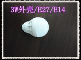 长期供应 新款圆形球泡灯配件 球泡灯外壳配件加工