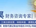 大连华昊专业代理记账 建帐、制作报表、税收审计