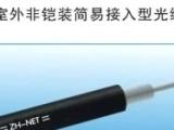 供应福建4-12芯室外中心束轻铠类光缆 ,铠装光缆、光缆光纤