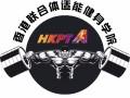 太原健身教练培训-香港联合体适能健身学院