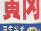 黄冈兵法 黄冈兵法诚邀加盟