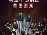 海南优质304,316不锈钢自来水管薄壁不锈钢水管生产厂家
