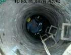 平湖管道疏通 高压清洗 化粪池清理 不通不收费