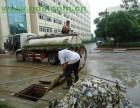 大观路周边小区 商铺 酒店专业清理化粪池抽粪清沟清理