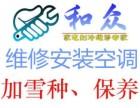 深圳南山南油专业拆装空调,各种大小家用商用空调专业安装加雪种