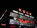 【南庄】发光字、门头招牌、灯箱、广告招牌