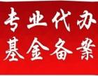 北京带证券备案的投资公司转让