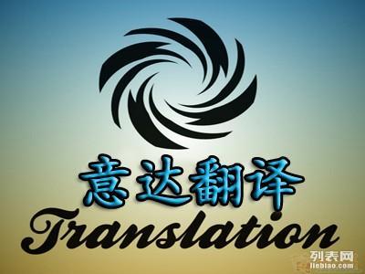 多种翻译公司