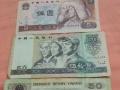 旧币转让5元 50元