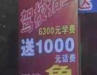 互联网+通讯 微鱼畅聊卡 15元充100元话费