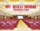 湖南长沙会议酒店