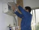 下城区空调维修,空调清洗及加液,空调移机