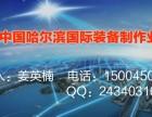 2018哈尔滨制博会 东北工博会