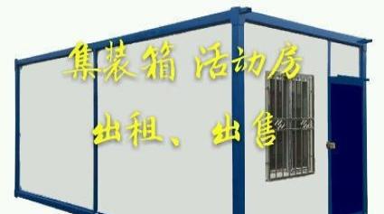 法利莱供应住人集装箱活动房 空调 床铺 岗亭卫生间