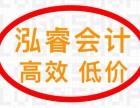 公司注册一条龙服务找漳州泓睿会计