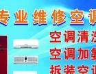 清洗地热 油烟机 空调维修
