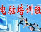 宝山杨行月浦共富淞南电脑培训学校,颁发办公自动化证书