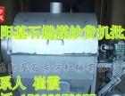 承德炒货机卧式电瓶式炒货机生产厂家批发