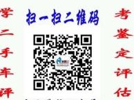 大学生考二手车评估师多少钱济南市华瑞源培训学校