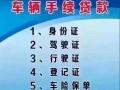 柳州专业汽车抵押【死押】利息超低1.5分、停车费3