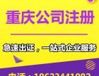 重庆渝北区公司注册代办营业执照 商标注册 各类许可证代办