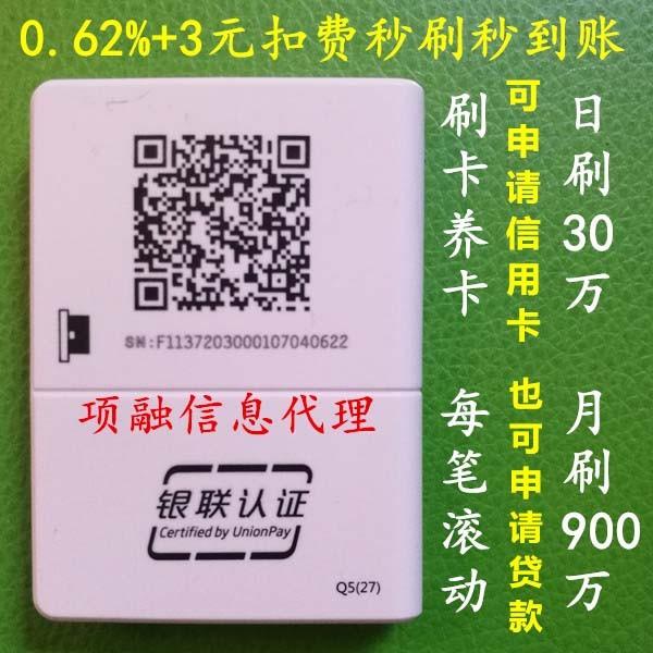 项融微付移动支付服务商办理手机POS 移动POS 扫码支付