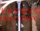 北京大兴管道安装 管道漏水维修 管道防腐改造