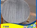 萍乡科隆规整填料生产厂家生产CY700型丝网波纹规整填料