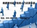 南通通州金沙人力资源培训,职业or行业哪个更重要