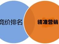 广州百度竞价账户托管费用,按推广效果执行!