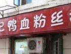 小潘记鸭血粉丝汤加盟费是多少南京怎么加盟小潘记鸭血粉丝汤