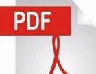 pdf是什么?为什么传送文件都用pdf格式的