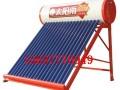 太阳雨太阳能热水器维修欢迎访问电话