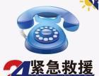 武汉道路救援电话,汽车没油救援,拖车价格多少钱一辆?