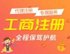 重庆工商注册 代理记账 财务审计 服务创业路上的您1