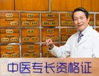 西安中医专长培训