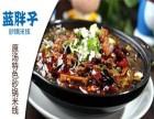 韶关砂锅米线加盟-蓝胖子米线加盟 加盟费