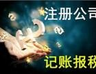 北京公司注册+提供注册地址+代理记账+公司变更
