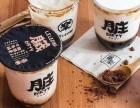 重庆加盟脏脏茶大概要多少钱 脏脏茶怎么加盟