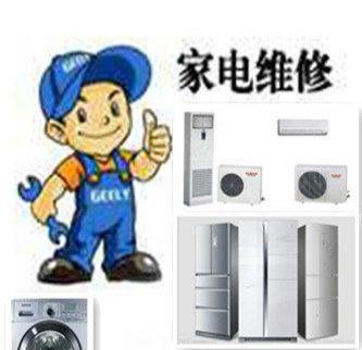绍兴柯桥袍江 专业空调 冰箱 太阳能家电维修