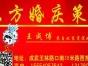 结婚婚礼预定 (东方婚庆 特来自北京高端婚礼人)