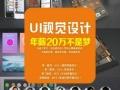 铂钰文化UI设计培训,距离20万年薪只有一个培训