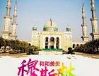 穆斯林团-昆明大理丽江沙甸版纳2飞10日