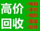 松江泗泾高价回收笔记本 电脑台式机主机 显示器 手机