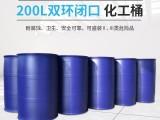 200L雙環閉口塑料化工桶加厚摔不破耐腐蝕衛生快速安全