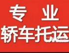 北京到上海巡展车托运 展车运输 保密车托运