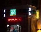 南天金源小区正门口超市转让
