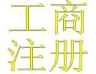 舟山注册公司,舟山保税区注册公司,舟山企业注册,舟山工商注册