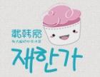载韩家冰淇淋店加盟
