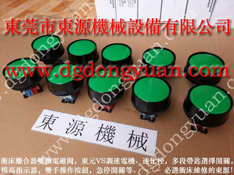 日本冲床过载泵,台湾光电保护装置-压铸机快速换模系统等